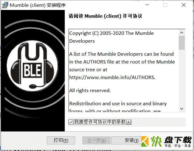 Mumble v1.40免费版