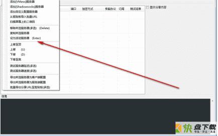 V2Ray v2.11中文版