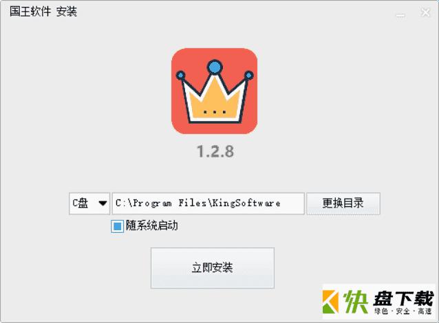 国王软件 v1.25免费版