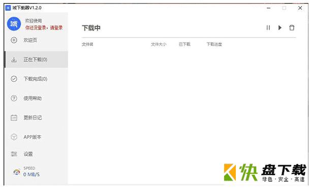 域下载器 v1.2最新版