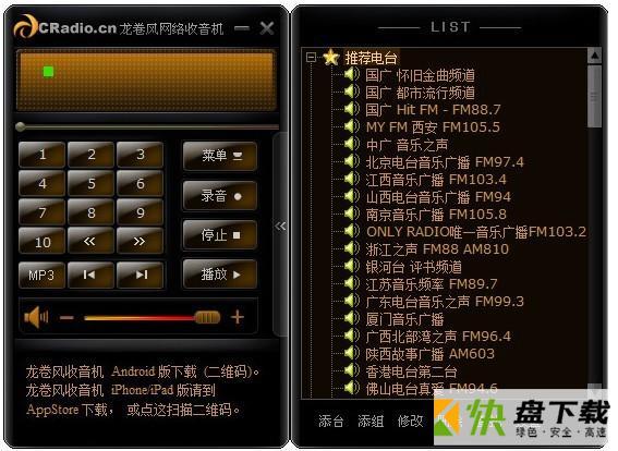 龙卷风收音机 v7.9中文版