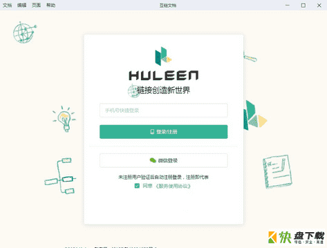 Huleen互链文档下载