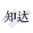 知达教育app