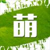 萌相册app