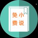 万族免费小说app