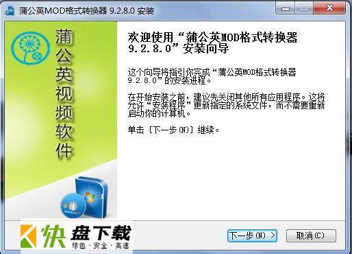 蒲公英MOD格式转换器 v3.4.8.0 官方版