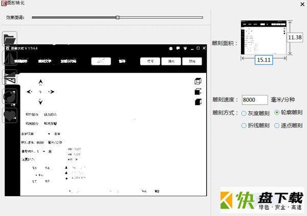 微雕大师微型雕刻软件下载 V1.9.6官方版