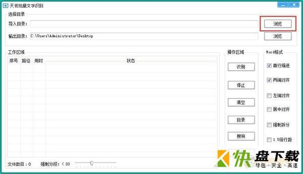 天若图片识别转文字工具 v1.2 绿色版