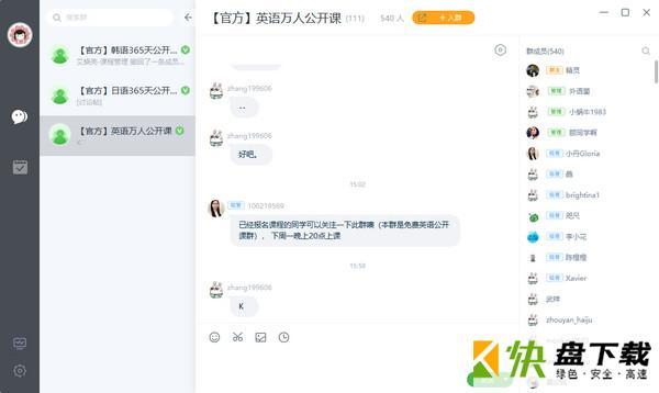 沪江网校电脑客户端