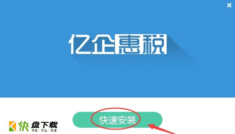 亿企惠税便捷税务管理工具 v7.37免费版