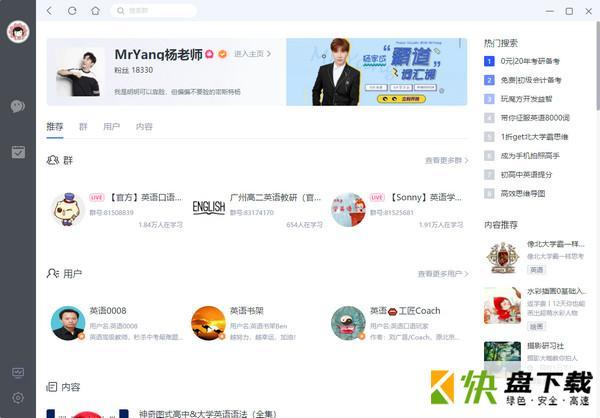 沪江网校PC端外语在线学习软件 v2.0.11.2