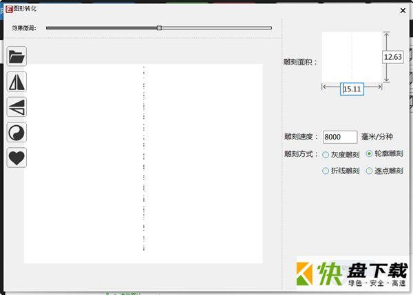 微雕大师软件下载