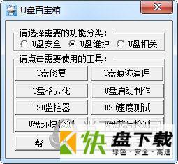 U盘百宝箱 v1.5 绿色免费版