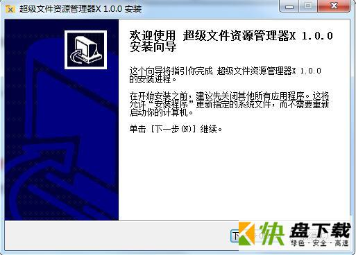 超级文件资源管理器X v1.39最新版