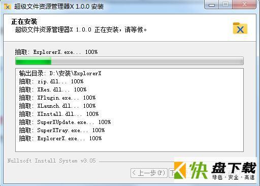 超级文件资源管理器X