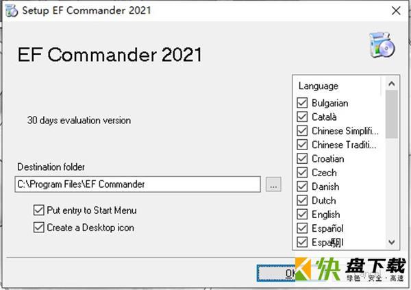 文件管理器 v2021绿色版