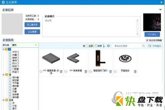 品茗云族库建筑辅助软件下载  v3.3.0.32700官方版