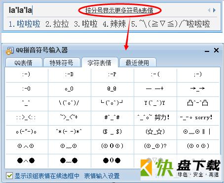QQ输入法纯净版下载