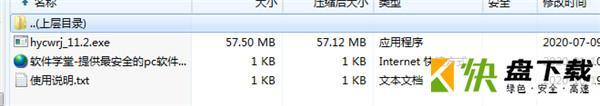 华易财务软件破解版 v11.2