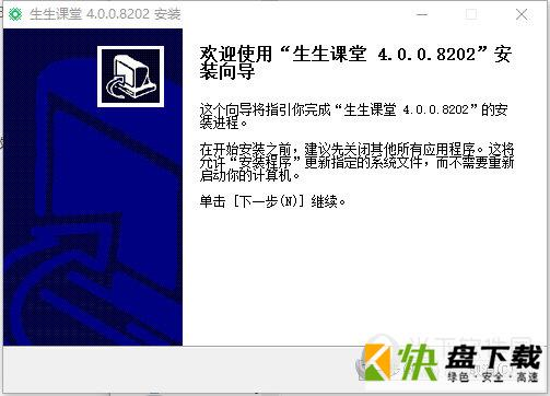 生生课堂信息化教学平台 v4.0.0.8202官方版