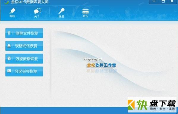 金松内存卡数据恢复软件 v2.0 官方版
