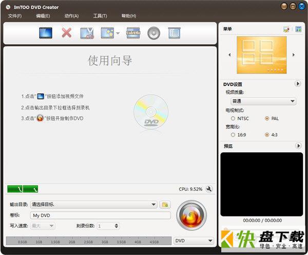 DVD光盘制作下载v7.1.3.20130709 简繁体中文注册版