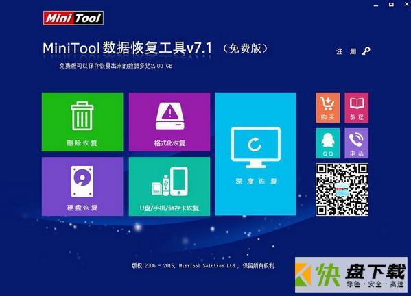 MiniTool数据恢复工具下载