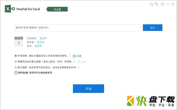 PassFab for Excel下载