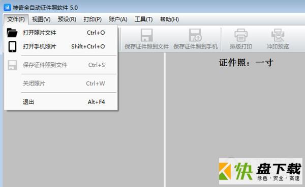 神奇全自动证件照软件免费版下载(附使用教程) v4.2
