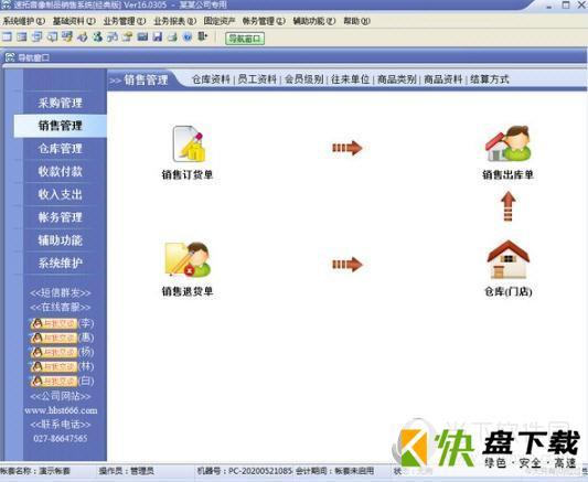 速拓音像制品管理系统下载 v20.0801官方版