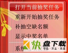 星韵商业全能抽奖软件破解版下载(含注册码) v3.78