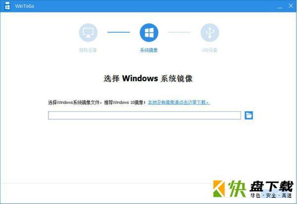 WinToGo系统迁移工具 中文版 v1.0.0.0