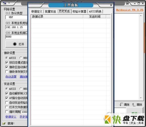 NetAssist网络调试助手下载 v4.3.25中文版