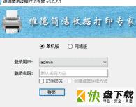 维德简洁收据打印软件下载 v2.0.3 绿色版