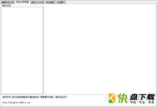 石青建站养站大师绿色破解版下载 v1.7.8