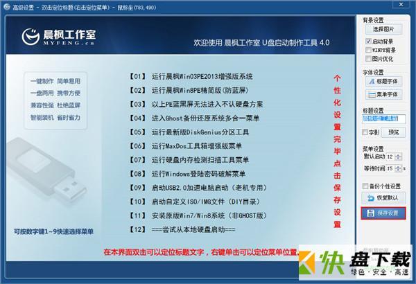 晨枫USB启动盘 V4.0 官方版下载