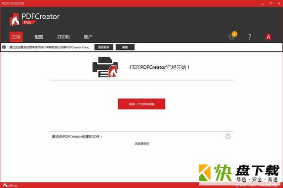 PDFCreator中文版下载