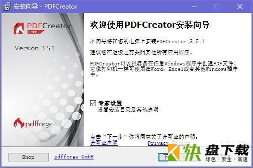 PDF虚拟打印机PDFCreator中文破解版下载 v3.3.0