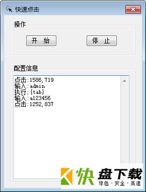 快速点击鼠标模拟器绿色版下载 v1.0