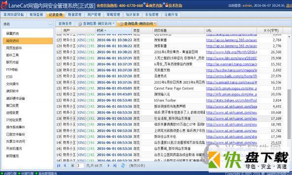 LaneCat网猫上网行为管理软件官方版下载 v2.1