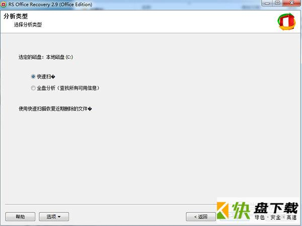 office恢复工具RS Office Recovery V2.6 免费版