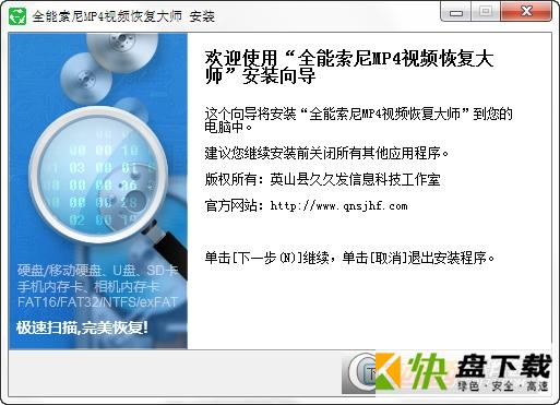 索尼MP4视频恢复大师下载 v6.5.3 官方版