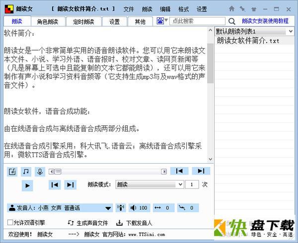 朗读女绿色破解版(附使用教程)下载 v8.98