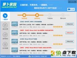 萝卜家园一键重装系统下载 v6.9.9.22官方