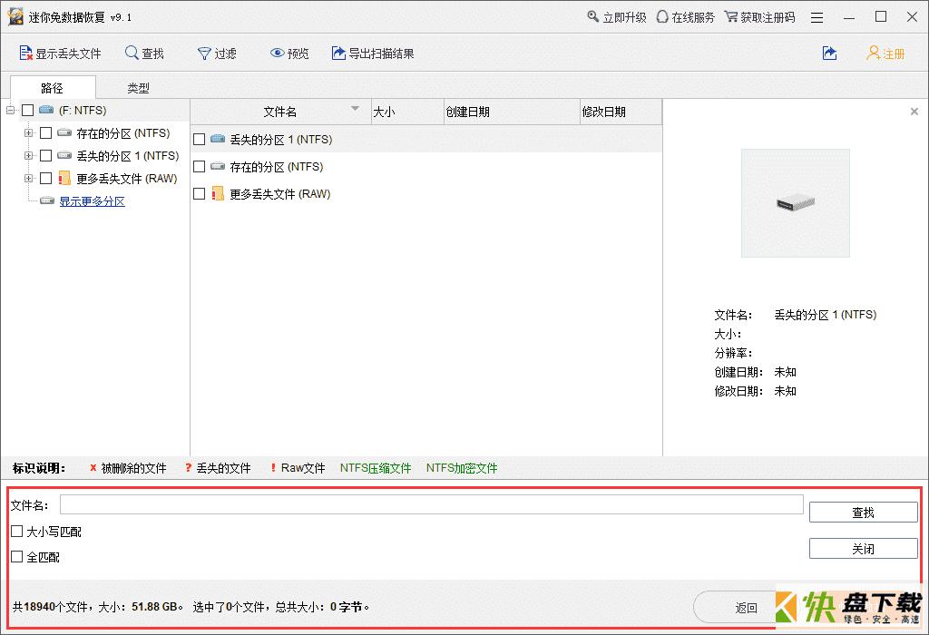 迷你兔数据恢复软件