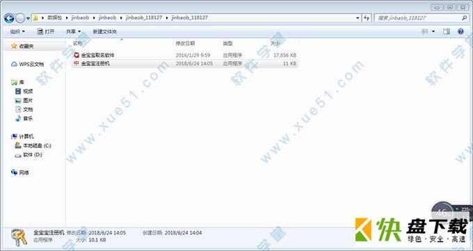 金宝贝专业取名软件  V6.2.0.0 正式版下载