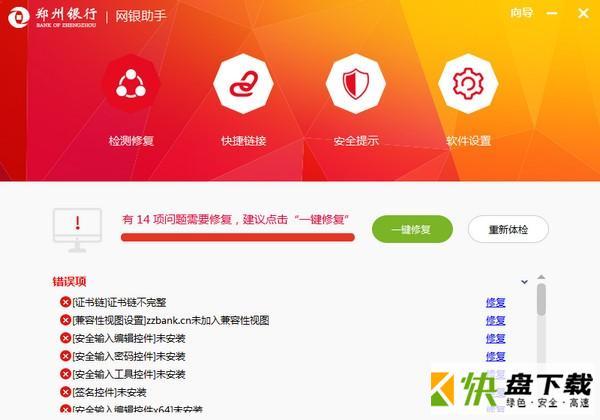 郑州银行网银助手下载