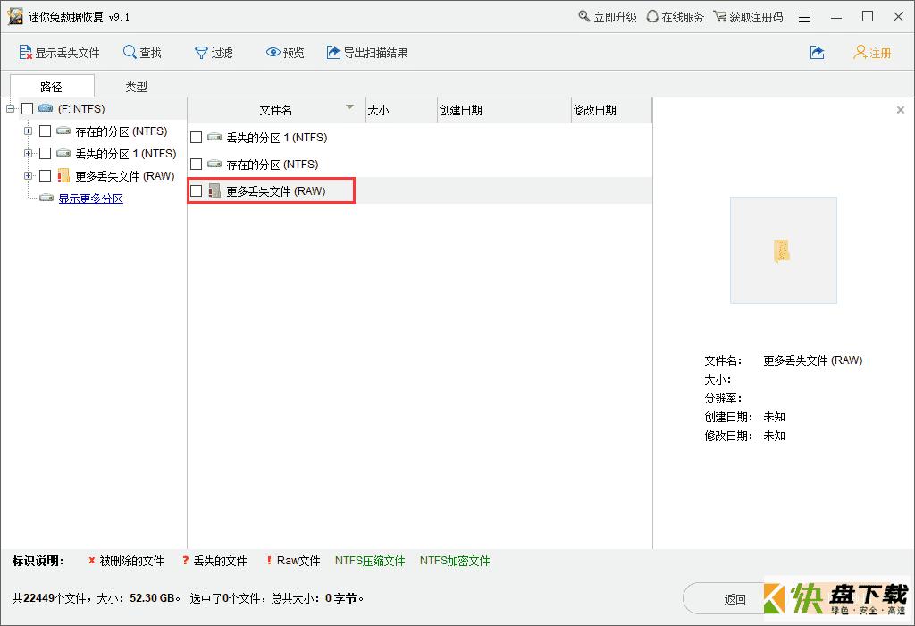 迷你兔数据恢复软件下载