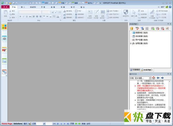 VDPSOFT PrintPath下载