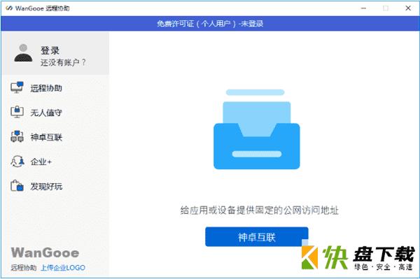 WanGooe远程控制下载